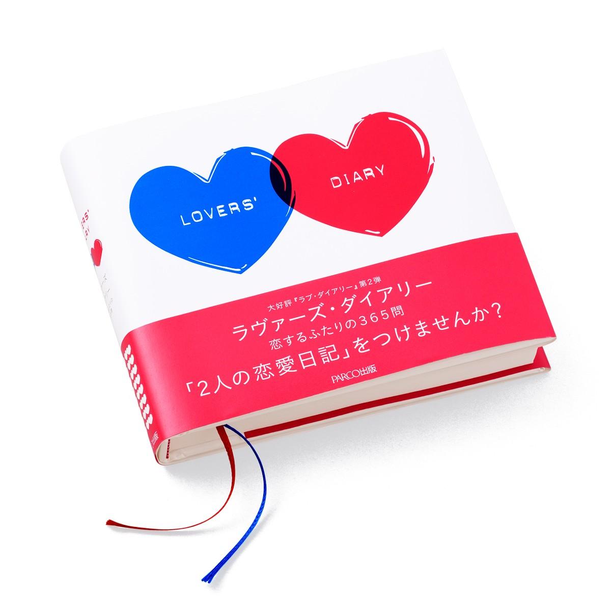 ラヴァーズ・ダイアリー LOVERS-D…