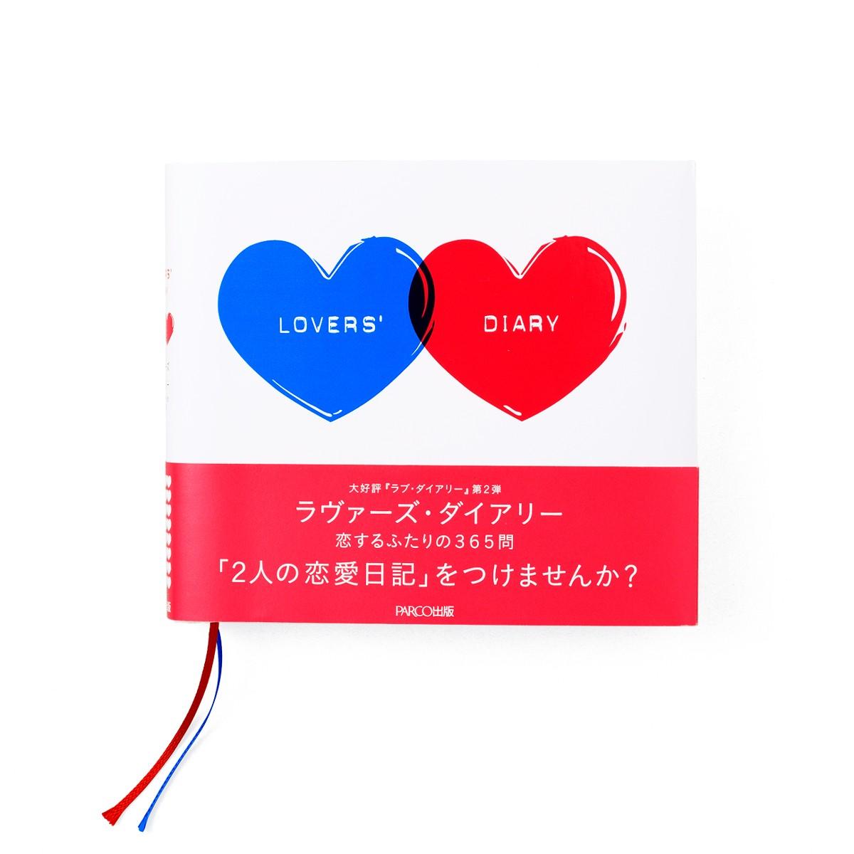 ラヴァーズ・ダイアリー LOVERS-DIARY