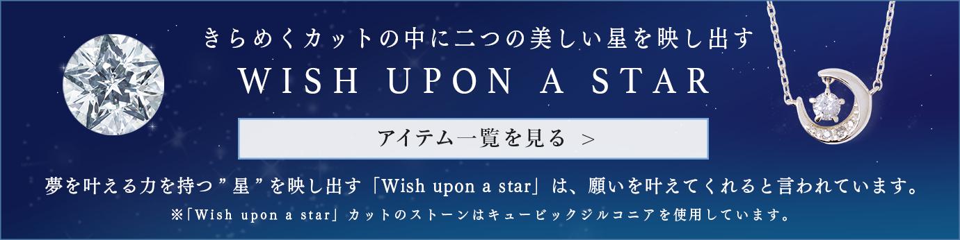 きらめくカットの中に二つの美しい星を映し出す Wish upon a star