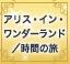 「アリス・イン・ワンダーランド/時間の旅」