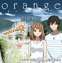 orange×THE KISSコラボジュエリー