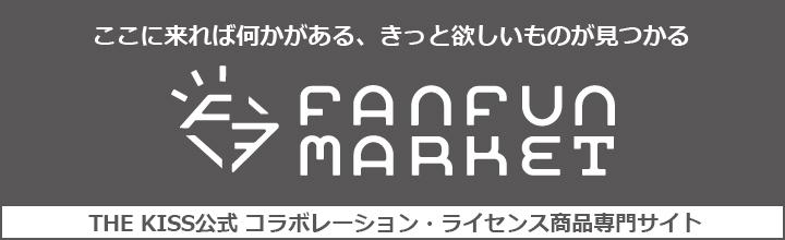 THE KISS公式コラボレーション・ライセンス専門サイト Fun Fan Market