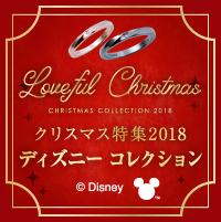 クリスマス特集2018 ディズニー コレクション