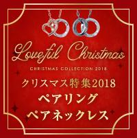 クリスマス特集2018 ペアリング・ペアネックレス