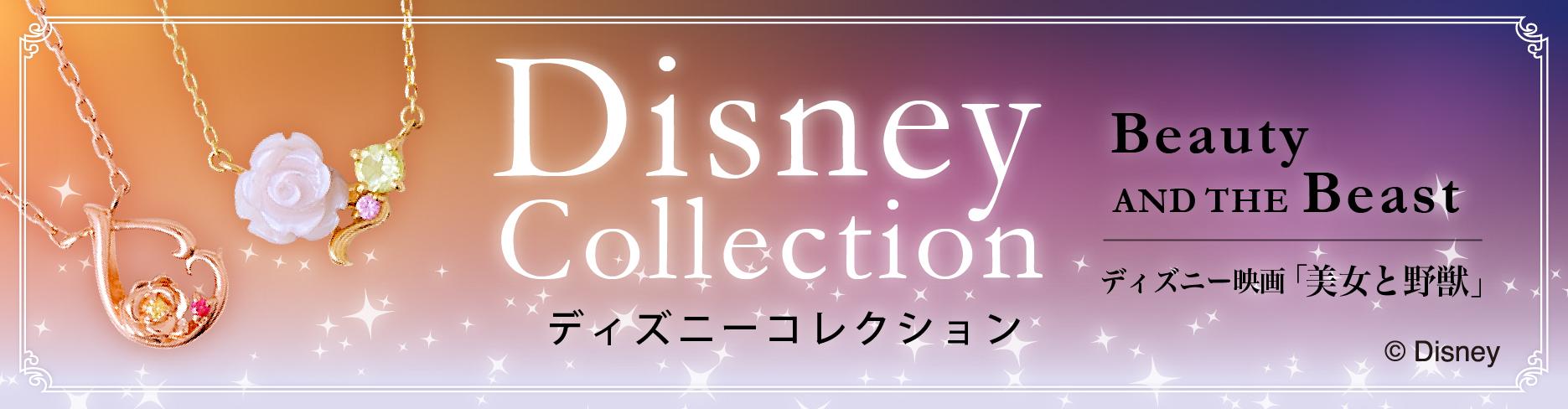 ディズニー映画「美女と野獣」のアクセサリー