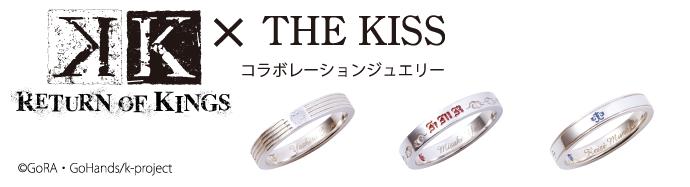 「K」×THE KISSコラボレーションジュエリー