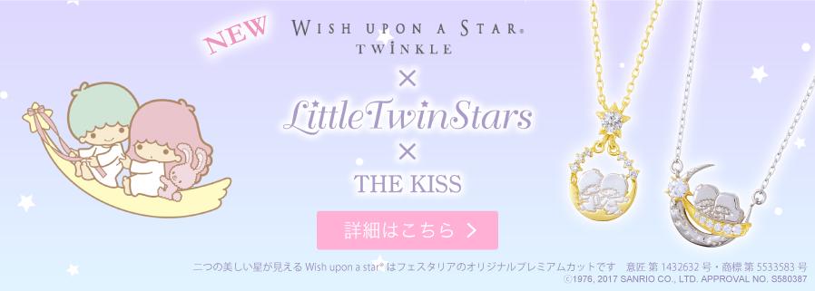 リトルツインスターズ Wish upon a starのアクセサリー特集