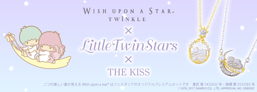 WISH UPON A STAR TIWNKLE LittleTwinStars×THE KISS