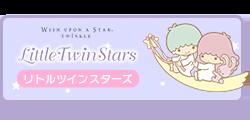 リトルツインスターズ Wish upon a star