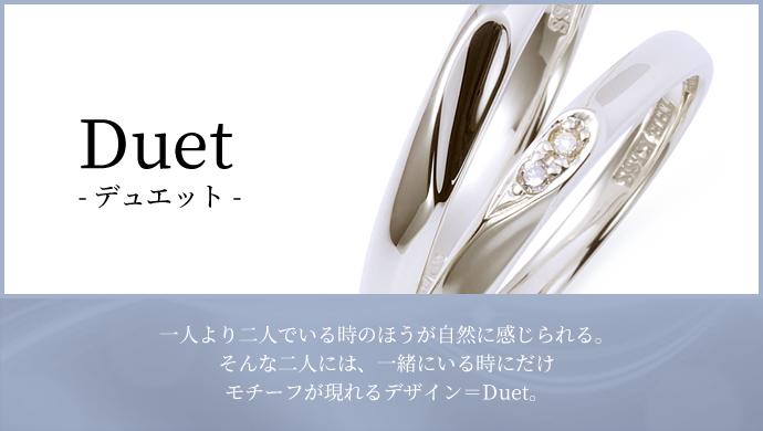 Duet -デュエット-