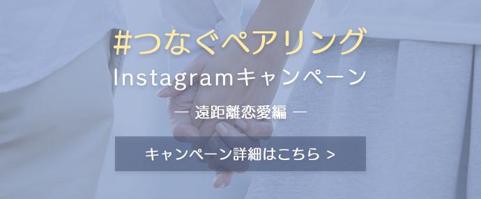#つなぐペアリング Instagramキャンペーン -遠距離恋愛編- 5/23(wed)〜5/30(Sat) 詳細はこちら