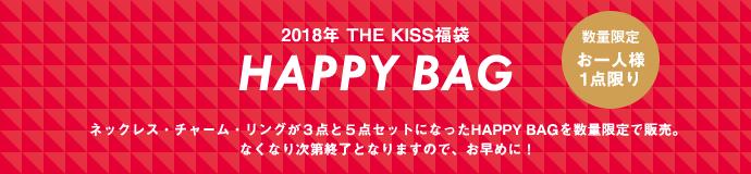 2018年 THE KISS福袋 HAPPY BAG ネックレス・チャーム・リングが3点と5点セットになったHAPPY BAGを数量限定で販売。なくなり次第終了となりますので、お早めに!
