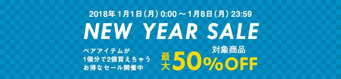 2017年1月1日(月)0:00~1月9日(火)23:59 NEW YEAR SALE 対象商品最大50%OFF