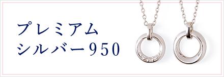 プレミアムシルバー950