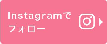 Instagramでフォロー