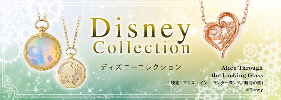 ディズニーコレクション 映画「アリス・イン・ワンダーランド/時間の旅」