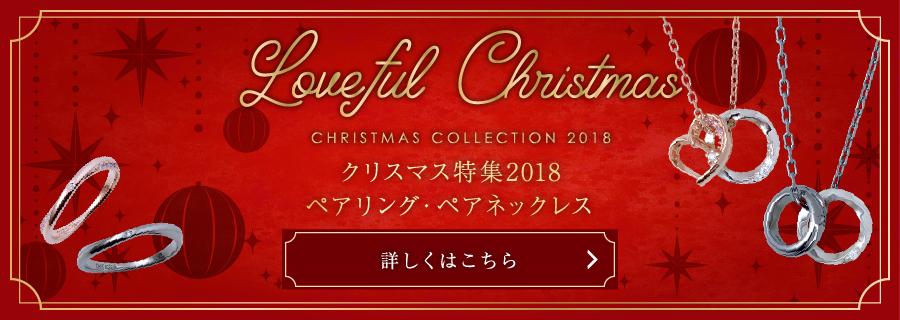 クリスマスプレゼント特集2018 ペアリング・ペアネックレス