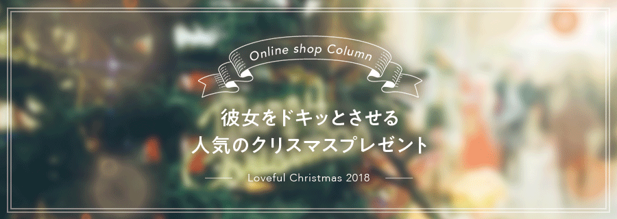 オンラインショップコラム 彼女をドキッとさせる人気のクリスマスプレゼント