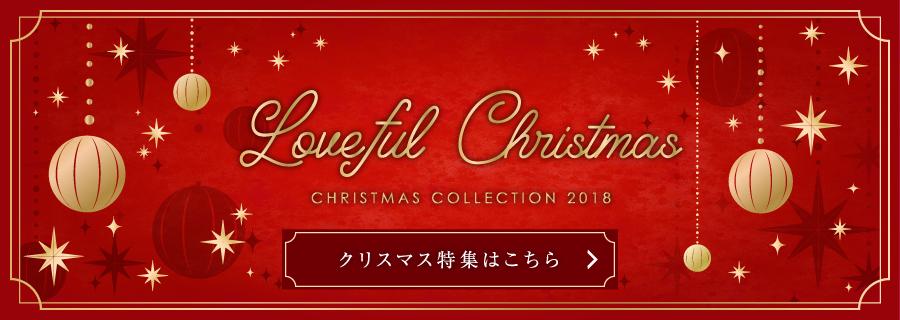 クリスマスコレクション2018「Loveful Christmas」