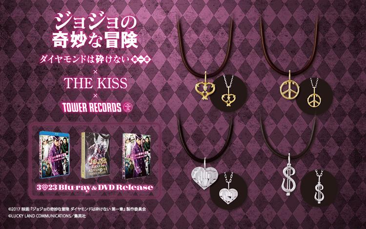 映画『ジョジョの奇妙な冒険 ダイヤモンドは砕けない 第一章』×THE KISS×タワーレコード