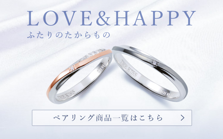 LOVE&HAPPY ふたりのたからもの ペアリング商品一覧はこちら