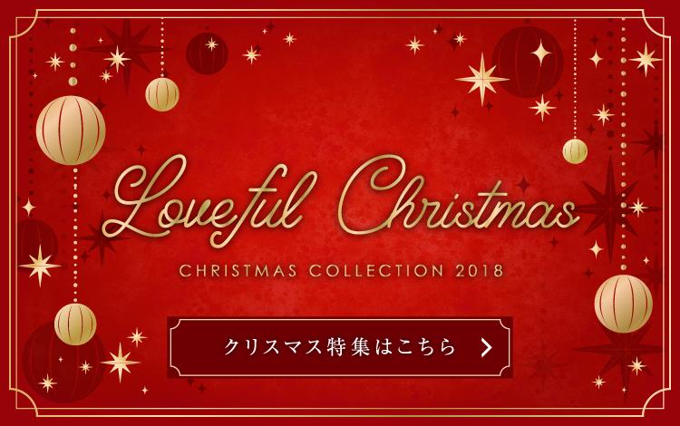 クリスマスプレゼントコレクション2018「Loveful Christmas」