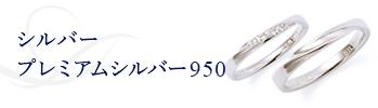 シルバー・プレミアムシルバー950