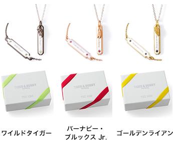 TIGER&BUNNY キャラクター専用BOX