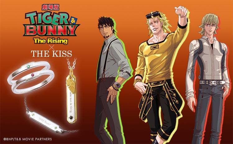TIGER & BUNNY×THE KISS
