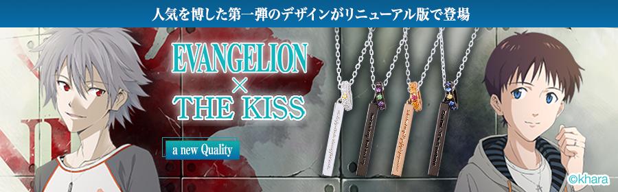 人気を博した第一弾のデザインがリニューアル版で登場 エヴァンゲリオン×THE KISS