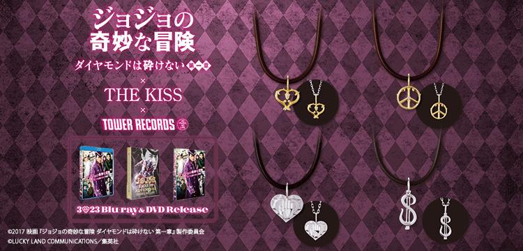 ジョジョの奇妙な冒険×THE KISS×タワーレコード