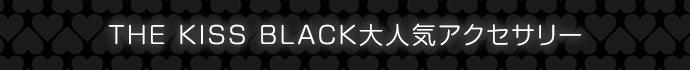 THE KISS BLACK大人気アクセサリー