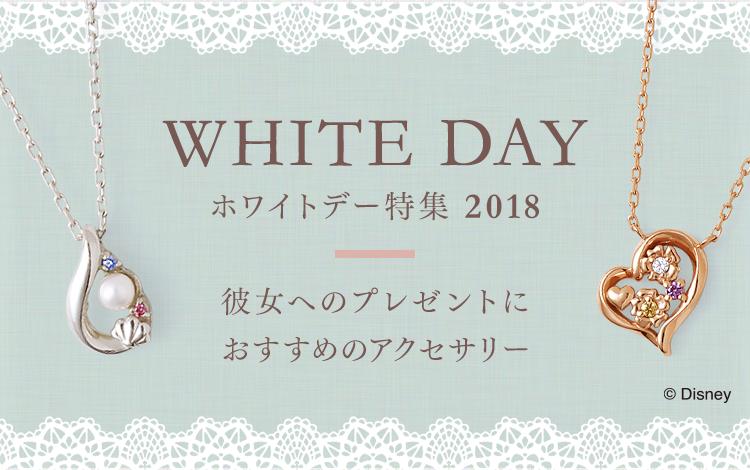 ホワイトデー特集2018 彼女へのプレゼントにおすすめのアクセサリー