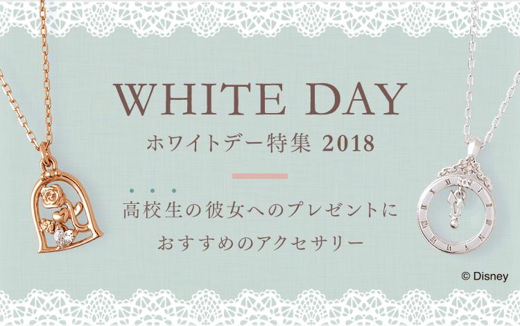 ホワイトデー特集2018 高校生の彼女へのプレゼントにおすすめのアクセサリー