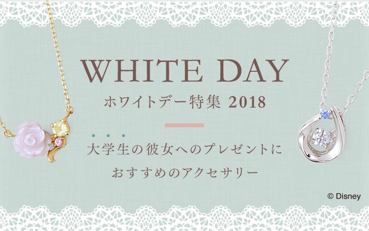 ホワイトデー特集2018 大学生の彼女へのプレゼントにおすすめのアクセサリー