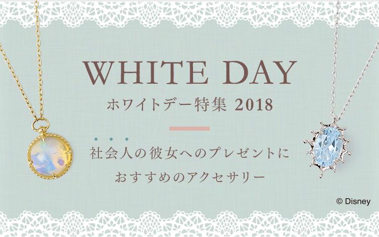 ホワイトデー特集2018 社会人の彼女へのプレゼントにおすすめのアクセサリー