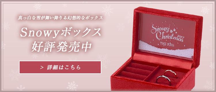 雪が舞い降りる幻想的なボックス Snowyボックス大好評発売中