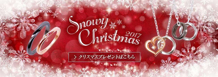 Snowy Christmas2017 クリスマスプレゼントはこちら