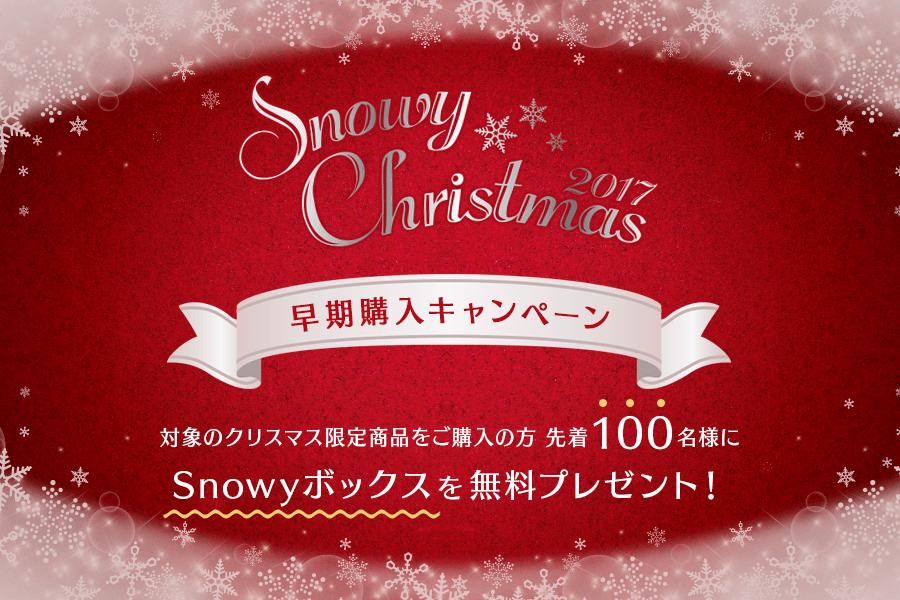 クリスマス早期購入キャンペーン!対象のクリスマス限定商品をご購入の方先着100名様に「Snowyボックス」を無料プレゼント!