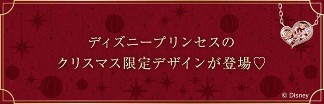ディズニープリンセスのクリスマス限定デザインが登場♡ ©Disney