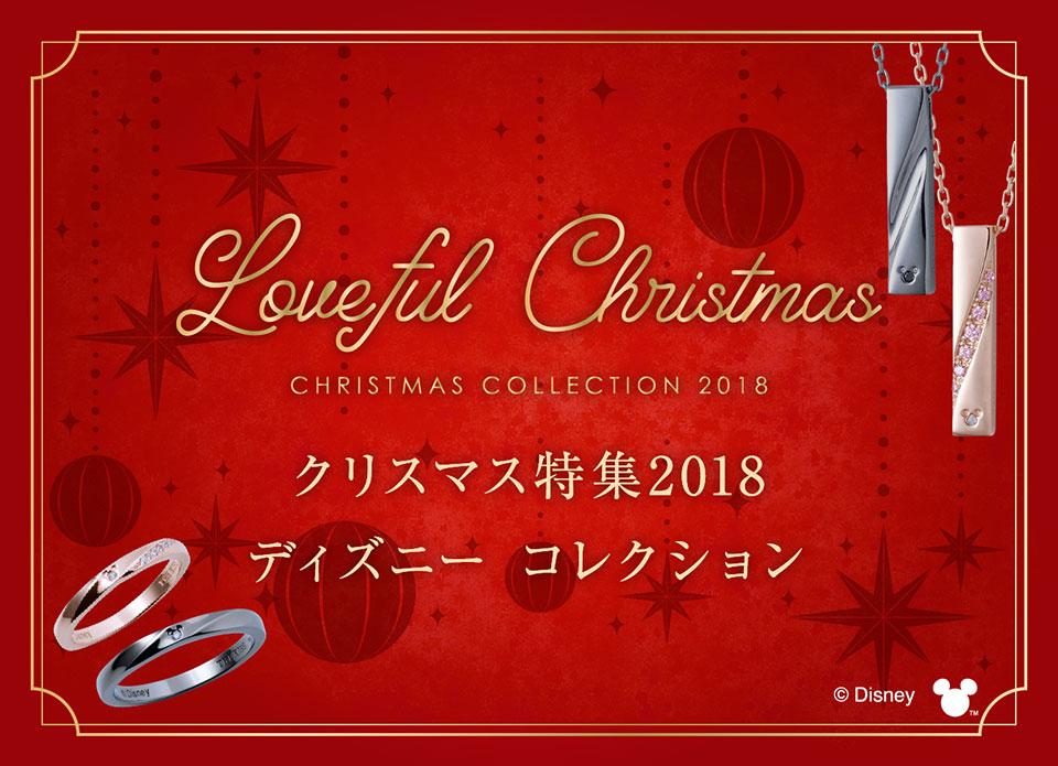Loveful Christmas CHRISTMAS COLLECTION 2018 クリスマスプレゼント特集2018 ディズニー コレクション ©Disney