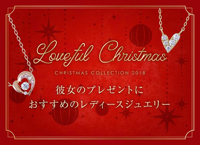 Loveful Christmas CHRISTMAS COLLECTION 2018 彼女のプレゼントにおすすめのレディースジュエリー