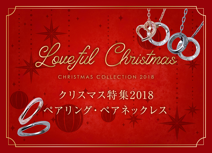 Loveful Christmas CHRISTMAS COLLECTION 2018 クリスマス特集2018 ペアリング・ペアネックレス