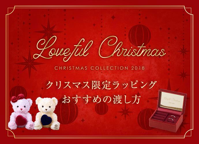 Loveful Christmas CHRISTMAS COLLECTION 2018 クリスマス限定ラッピング おすすめの渡し方