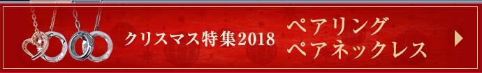 クリスマスプレゼント特集ペアリング・ペアネックレス