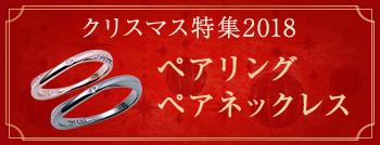 クリスマスプレゼント特集ペアリング(指輪)・ペアネックレス