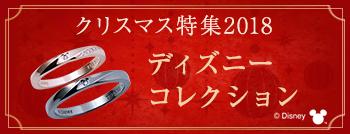 クリスマスプレゼント特集ディズニーコレクション