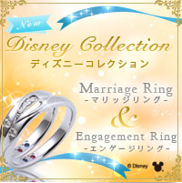 【ディズニーコレクション】エンゲージリング(婚約指輪)