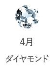 4月 ダイヤモンド