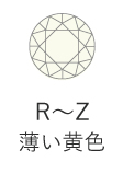 R~Z 薄い黄色